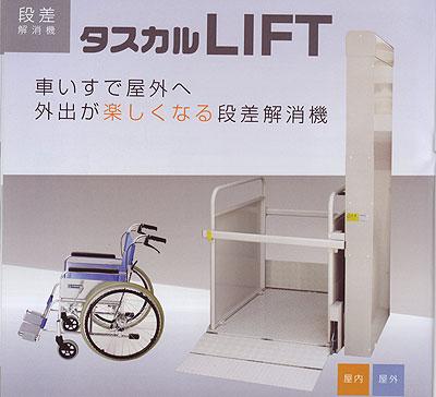 段差解消機/タスカルりふと(屋内・屋外)