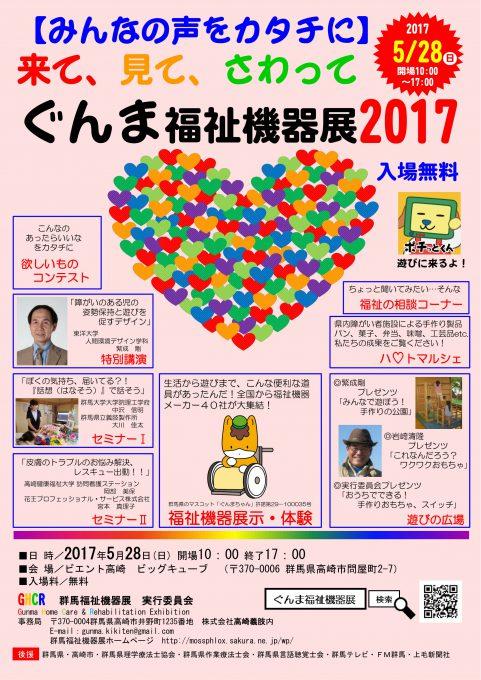 ぐんま福祉機器展2017チラシ